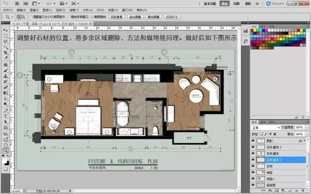 室内设计必学技能:彩色平面图PS教程_17