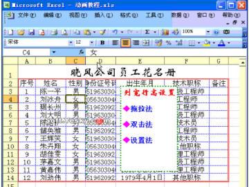 Excel逆天功能gif动画教程珍藏版(69例)_gif