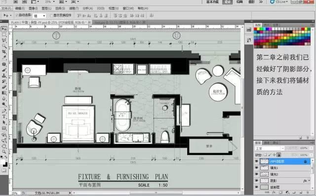 室内设计必学技能:彩色平面图PS教程_9