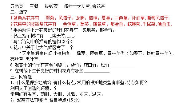 北京林业大学园林植物与观赏园艺专业历年考研真题_6