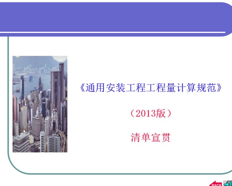 2013通用安装工程工程量计算规范培训课件(江苏省)