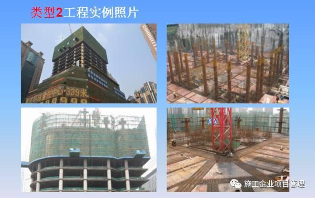 超高层建筑施工关键技术总结_2