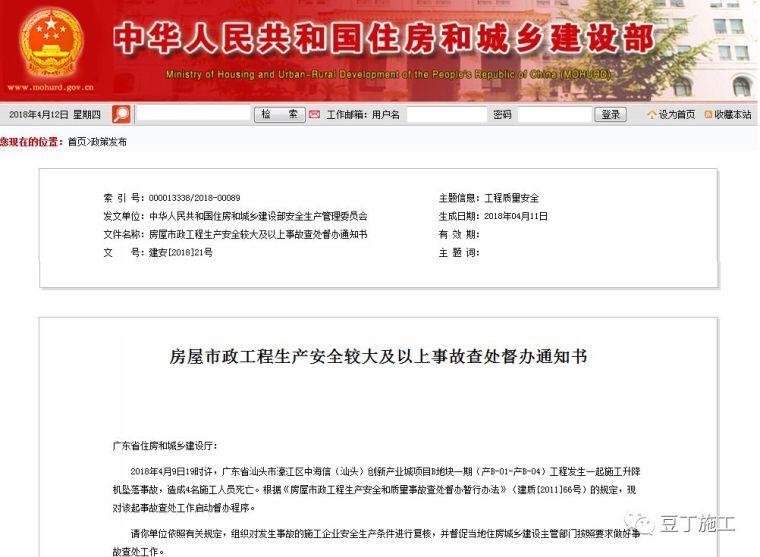 广东汕头施工升降机坠落,乘机工人无一生还,住建部发文督办_4