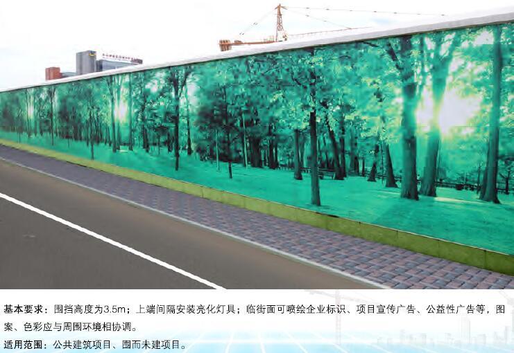 南京市建设工程施工现场围挡标准图集(房建、市政、轨道交通等)-景观式围挡效果图
