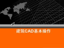 [CAD]建筑CAD基本操作(共33页)