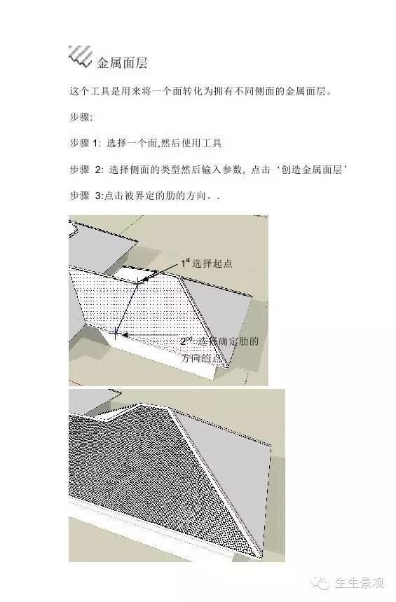 最全SketchUp建筑小插件_85