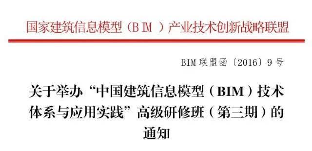 """""""中国建筑信息模型(BIM)技术体系与应用实践""""高级研修班通知"""