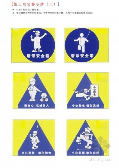 [北京]住宅小区工程全套安全资料表格(范本)