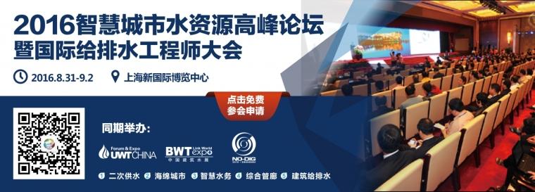 2016中国(上海)城镇建筑水展 暨智慧城市水资源高峰论坛的通知
