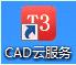 无安装CAD软件和天正插件,如何转T3格式文件