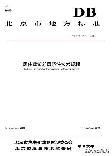 北京地标《居住建筑新风系统技术规程》7月1日起实施_2