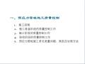 土建施工质量控制要点(桩基、主体等,近300页)