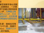 JGJ130-2011《建筑施工扣件式钢管脚手架安全技术规范》解读讲义
