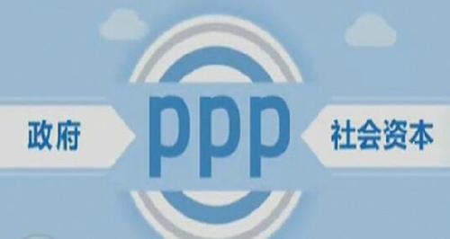 最全PPP政策汇评,分分钟掌握政策要领!