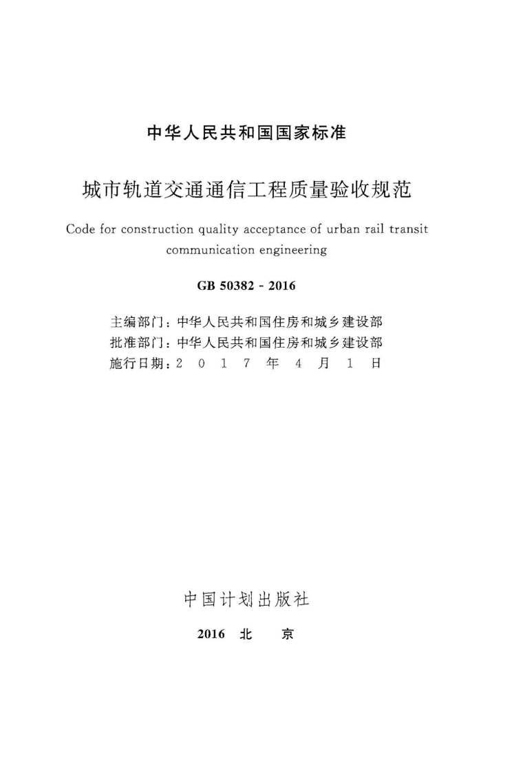 GB50382-2016城市轨道交通通信工程质量验收规范附条文