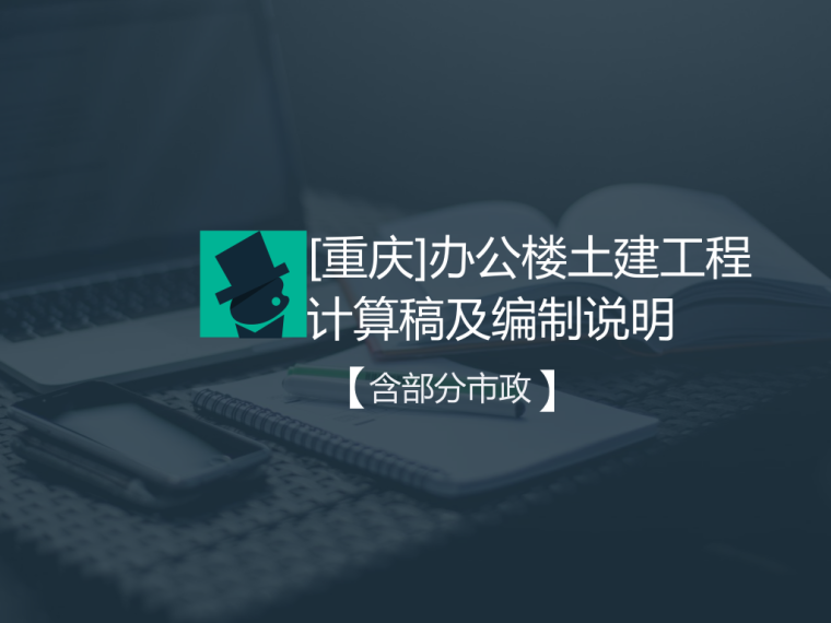 [重庆]办公楼土建工程计算稿及编制说明(含部分市政)