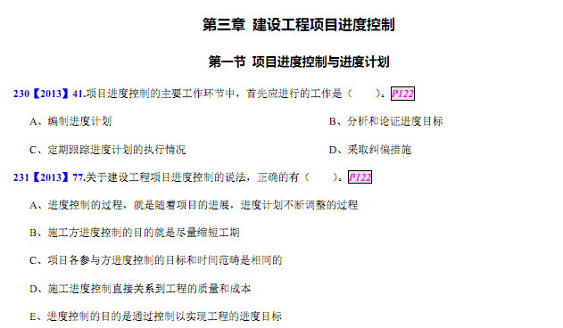 一建工程管理历年真题(2009~2017年)分章节标注页码第三章