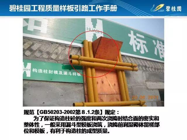 碧桂园工程质量样板引路工作手册,附件可下载!_49