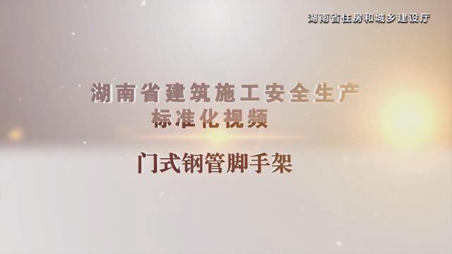 湖南省建筑施工安全生产标准化系列视频—门式脚手架