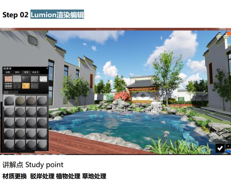 免费公开课:Lumion景观表现中式效果图及漫游动画讲解-6