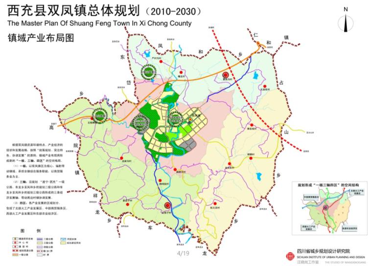 [四川]西充双凤镇总体规划设计方案文本-城镇规划,含规划说明书
