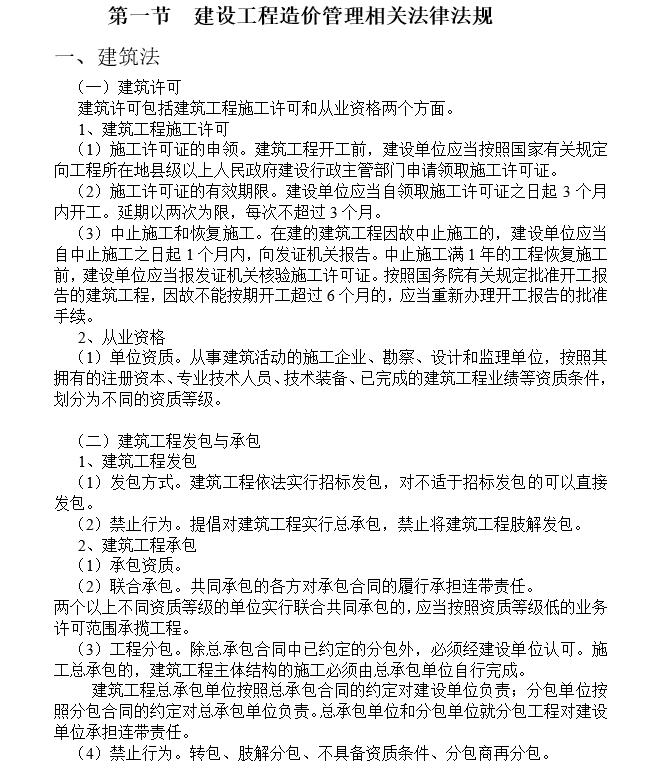 工程造价基础知识课程培训讲义_1