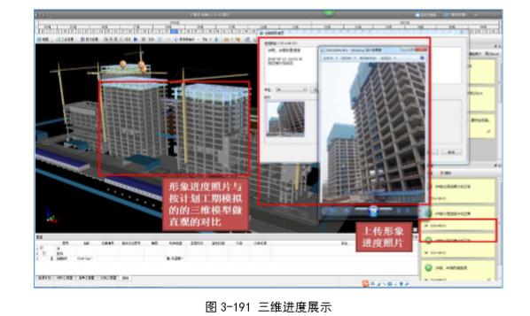 建筑工程施工BIM技术应用指南