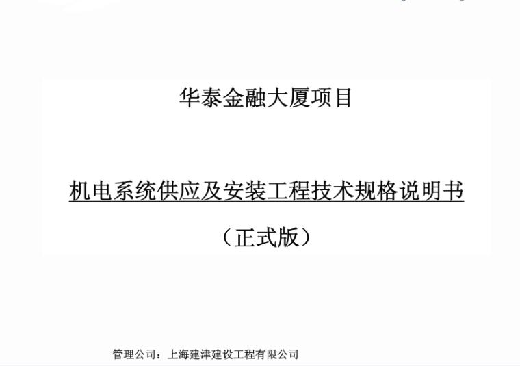 华泰金融大厦-机电系统供应及安装技术规格说明书(千页全风水电)