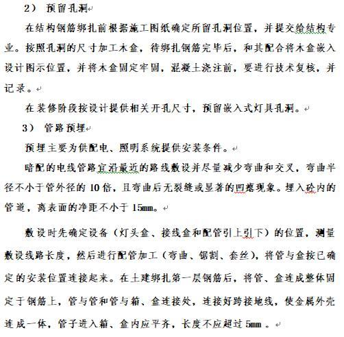江苏省经济适用房电气工程施工组织设计
