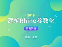 案例实战|建筑参数化Rhino软件操作