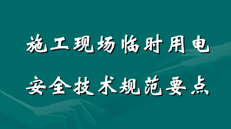 施工现场临时用电安全技术规范要点(课件)