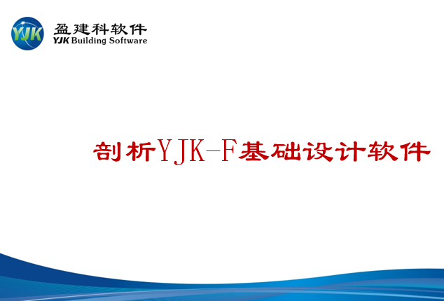 uasb设计软件资料下载-剖析YJK基础设计软件(PPT,91页)