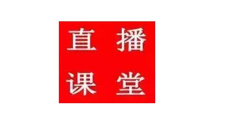 刘老师直播课:钢筋细部详解专场