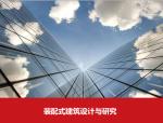 【装配式建筑】设计与研究(共201页)