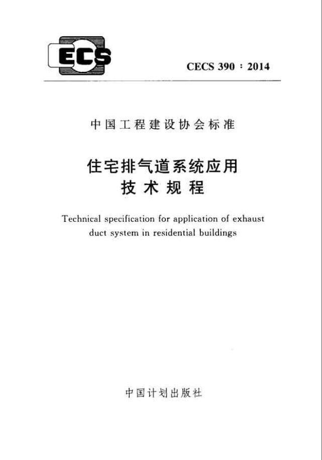 CECS 390:2014《住宅排气道系统应用技术规程》
