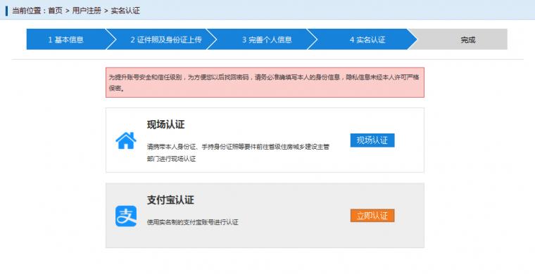 重磅!新版一建注册管理系统正式上线(附实名认证流程)收藏!!_6
