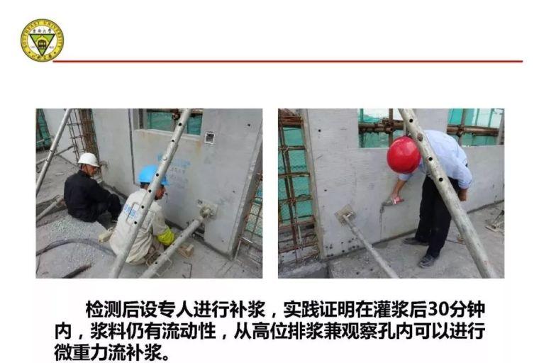 郭正兴:装配式砼建筑现场连接质量控制技术研究_26