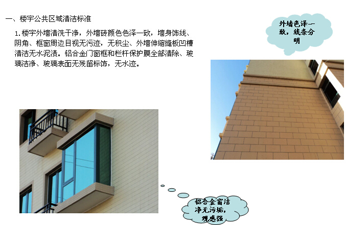 知名地产项目开盘、交楼期间装修质量通病防治措施(图文并茂)
