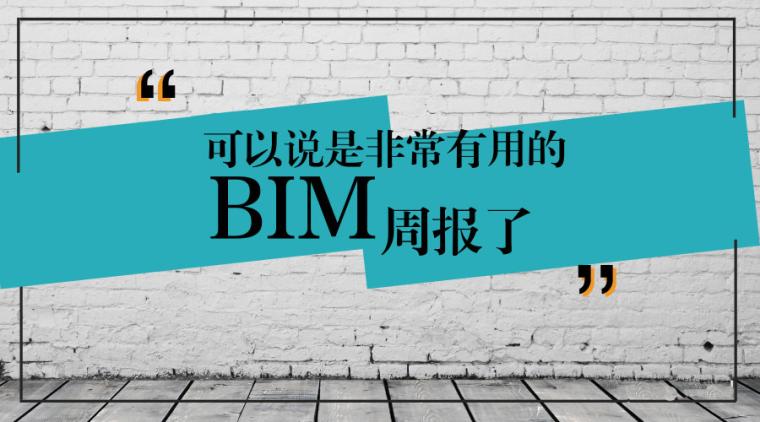 BIM大事件:BIM大赛奖等技术成果可作为评报职称新业绩