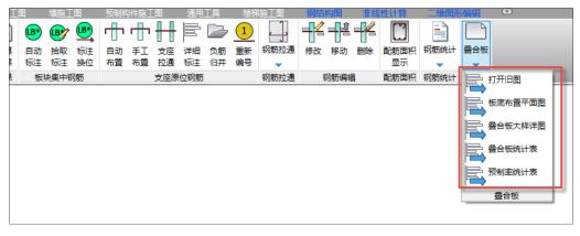 装配式结构设计软件YJK-AMCS用户手册_4