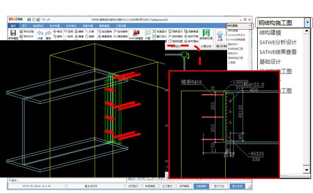 PKPM钢结构设计(2010v3.1版,49页)