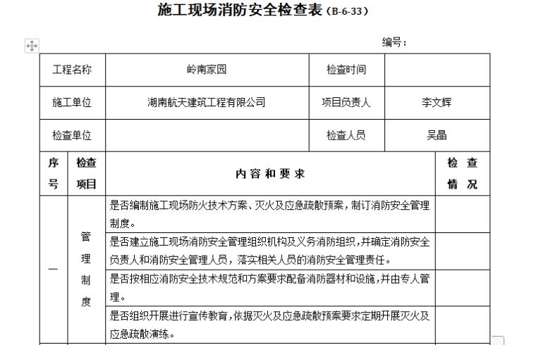 施工现场消防安全检查表(共5页)