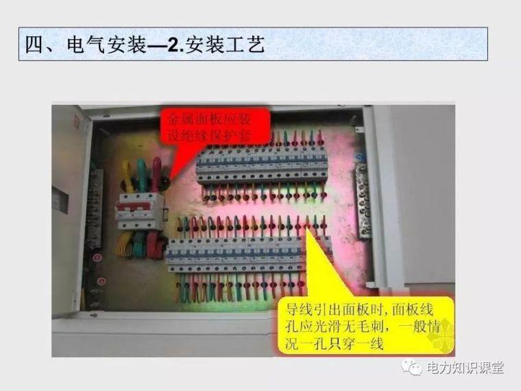 收藏!最详细的电气工程基础教程知识_142