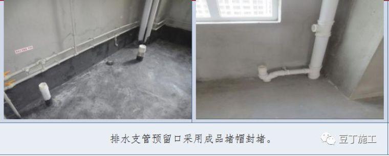 中海地产毛坯房交付标准,看看你们能达标吗?(室内及公共区域)_24