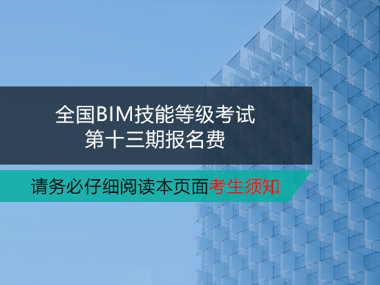 全国BIM技能等级考试第十三期报名费 (2018年12月考试)