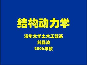 结构动力学-清华大学
