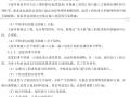 东邦小悦湾一期工程监理对进度控制的目标及方法措施(共7页)