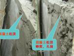 【中交】高速混凝土工程质量通病防治(共42页)