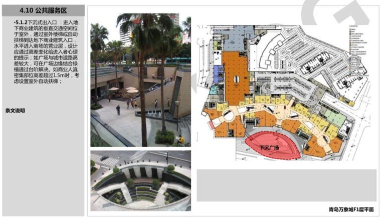 一站式购物中心商业框架设计导则发布稿文本PDF82页_5