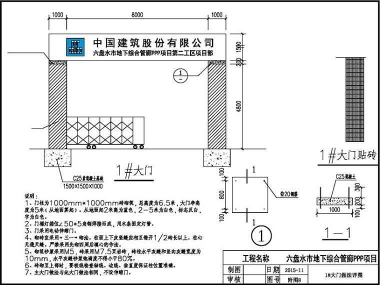 [贵州]地下综合管廊PPP项目临建施工方案